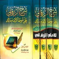 تحميل كتاب شرح الزرقاني على موطأ الإمام مالك pdf