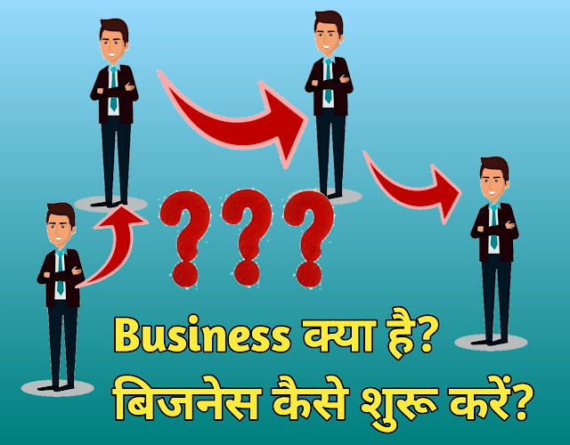 business kya hai, what is business, how to start a business, business kaise start kre in hindi, business marketing