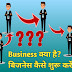 Business Kya Hai - How to start a business - w3survey