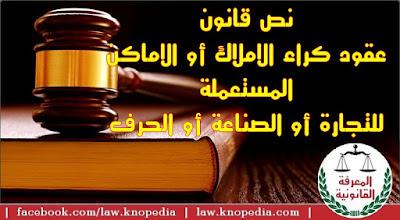 نص قانون عقود كراء الاملاك أو الاماكن المستعملة للتجارة أو الصناعة أو الحرف