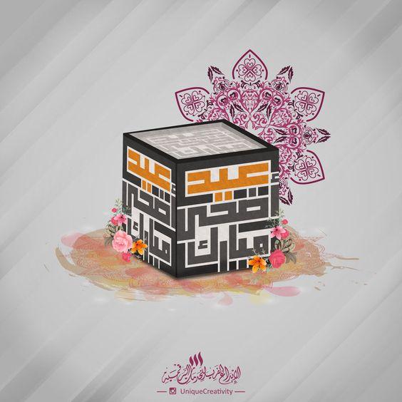 Best Eid al adha mubarak SMS 2017