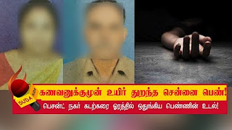 Chennai couple died in the same day