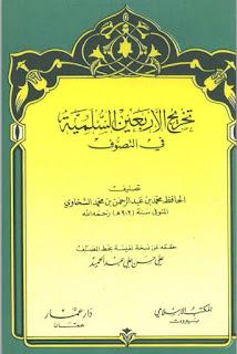 تخريج الأربعين السلمية في التصوف - الإمام السخاوي