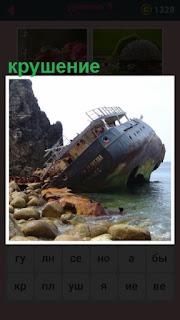 651 слов около берега произошло крушение судна 9 уровень