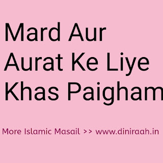 Mard Aur Aurat Ke Liye Khas Paigham