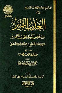 تحميل كتاب العذب النمير من مجالس الشنقيطي في التفسير pdf محمد الأمين الشنقيطي