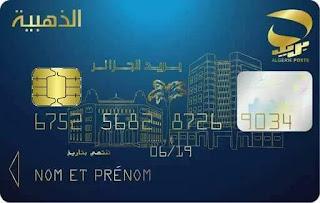 موقع طلب البطاقة الذهبية edcarte.poste.dz