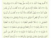 090 Al Quran : Surat Al Balad Terjemah dan Tafsir Jalalayn