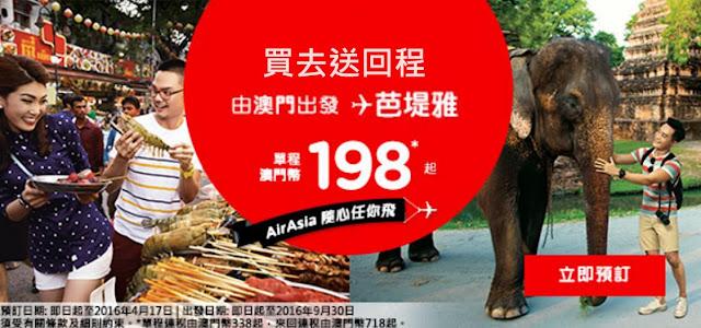 Airasia【買去程送回程】,澳門飛芭堤雅來回 MOP443起連稅,11月前出發。