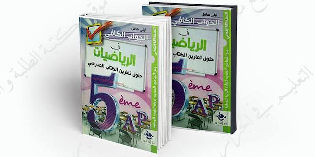 حلول تمارين كتاب الرياضيات السنة الخامسة من الدرس 1 إلى 12