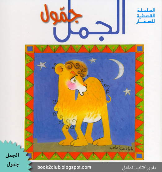 نادي كتاب الطفل