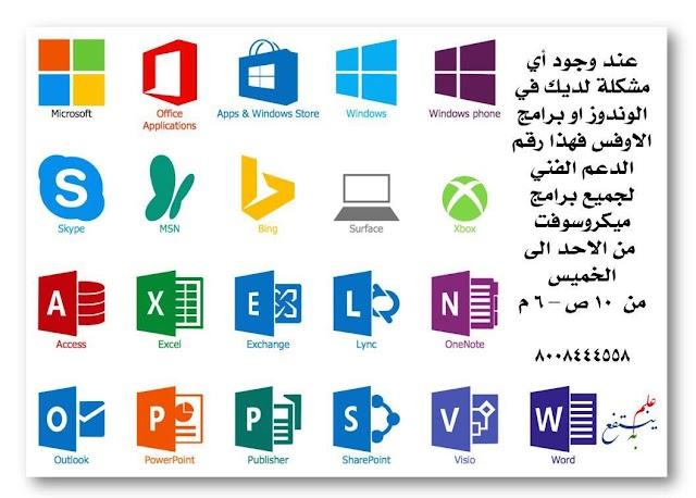 ذا رقم الدعم الفني لجميع برامج ميكروسوفت.