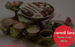 Download Bhogali Bihu Images | Download Happy Bihu 2019 greeting pictures and images