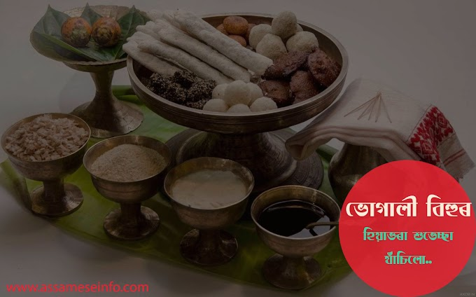 Download Bhogali Bihu Images | Download Happy Bihu 2020 greeting pictures and images