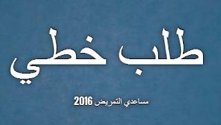 طلب خطي للمشاركة في مسابقة مساعدي التمريض 2016-2017