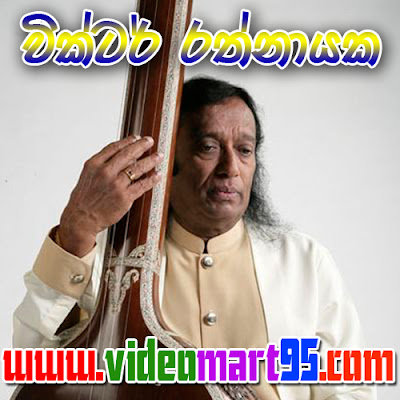VICTOR RATHNAYAKA MP3 COLLECTION