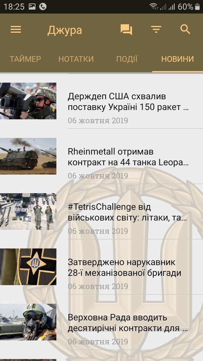 джура, аплікація для військових