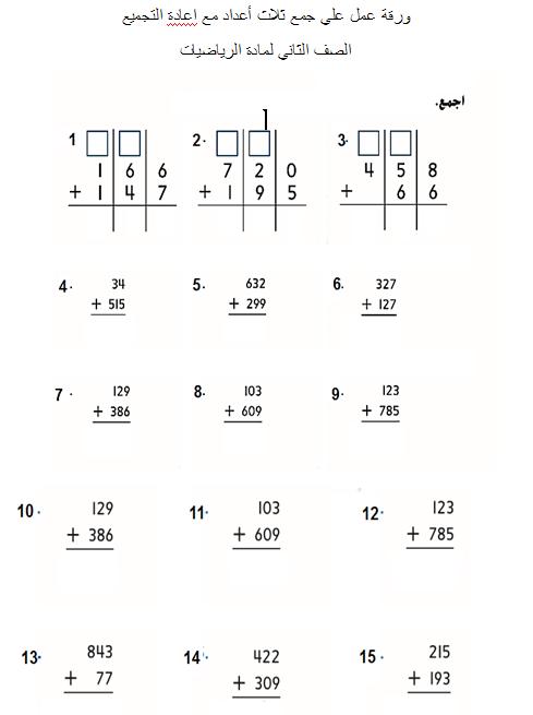 مجموعة اوراق عمل لمادة الرياضيات