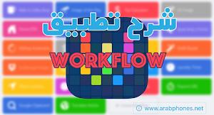 شرح برنامج  ورك فلو workflow للايفون