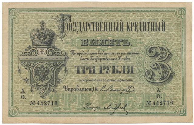 Russia 3 Rubles banknote 1876