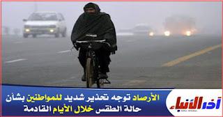 الأرصاد توجه تحذير شديد للمواطنين بشأن حالة الطقس خلال الأيام القادمة