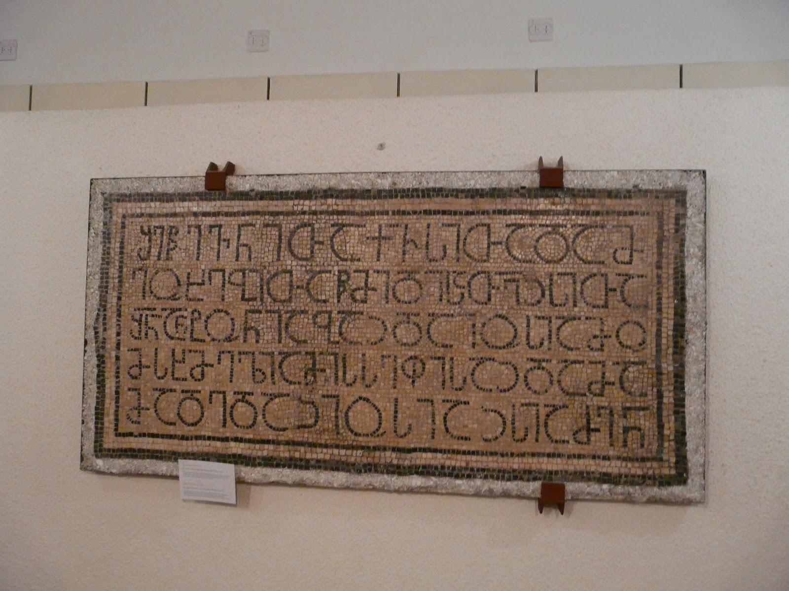 Византия, мозаика, Иерусалим, авторская экскурсия по Иерусалиму, индивидуальный/частный экскурсовол, фрилансер