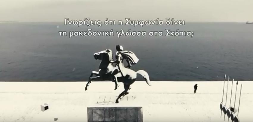 Συμφωνία των Πρεσπών - Η Αλήθεια (βίντεο)