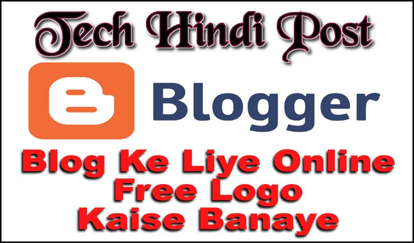 onlone-blogger-website-ke-liye-free-logo-kaise-banaye