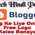Website ke liye Free Logo Kaise Banaye in Hindi