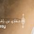 Download MP3 Quran Perjuz dari Syeikh Mishary Rasyid Al-Afasy