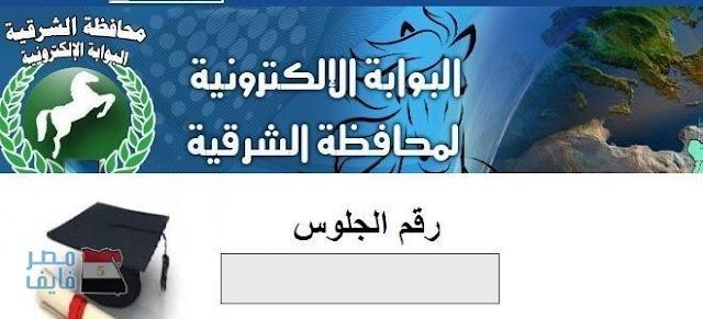 نتيجة الشهادة الاعدادية 2019 محافظة الشرقية برقم الجلوس