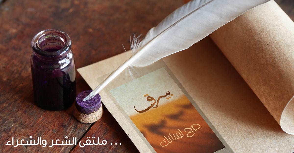 تطبيق بيرق على آيفون أول شبكة عربية اجتماعية مخصصة للشعر وللشعراء | Apple Apps