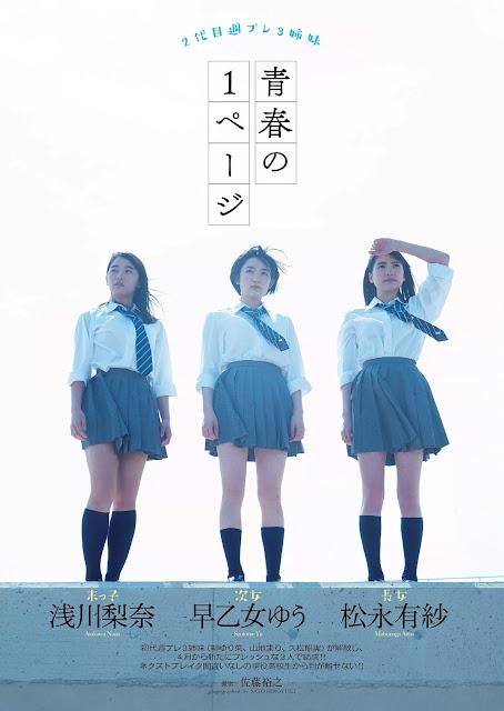浅川梨奈 Asakawa Nana, 早乙女ゆう Saotome Yu, 松永有紗 Matsunaga Arisa WPB No 18 2016 Photos