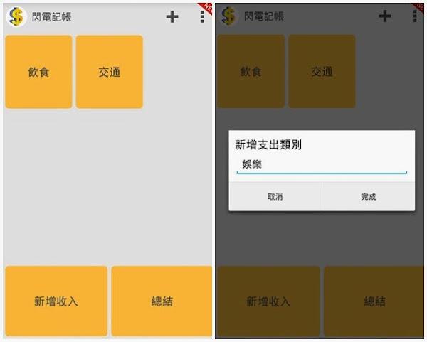 App Spotlight_閃電記帳1_042515_截圖