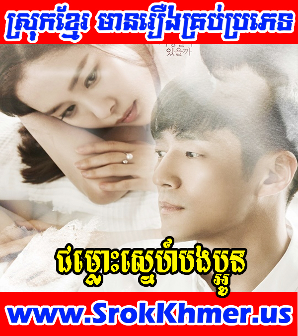 Chomlouh Sne Bong Paoun 37 Cont | I Have a Lover (2015) - Khmer Movie - Movie Khmer - Korean Drama