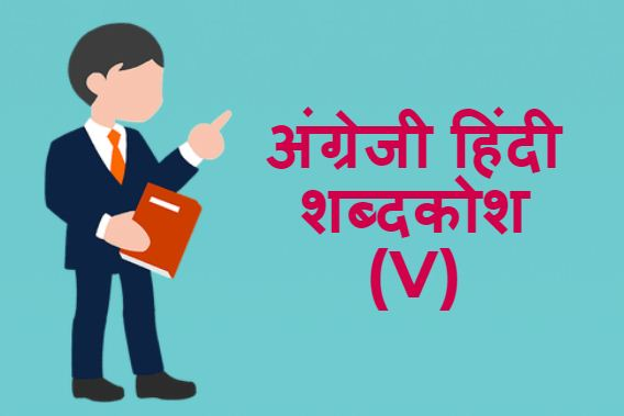 English Hindi dictionary Start With V