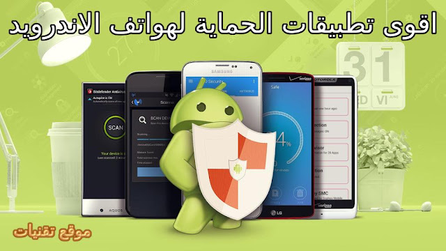 https://www.te9nyat.com/2019/05/best-protection-app-for-android.html