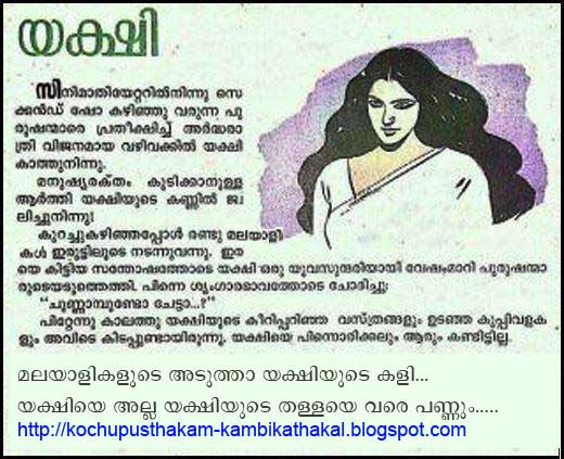 Kochupusthakam Mallu Kambikathakal Pdf Aunty Stories -8893