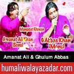 http://www.humaliwalayazadar.com/2016/04/amanat-ali-khan-ghulum-abbas-khan.html