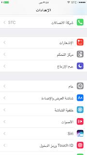 كيف تعرف تطبيقات 32 بت على جهازك التي لن تعمل مع نظام iOS 11