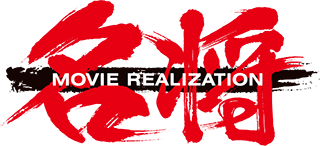Mei Sho Movie Realization