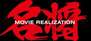 Mei Sho Movie Realization