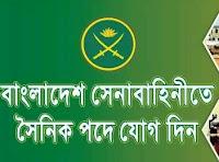 Bangladesh Army job photo