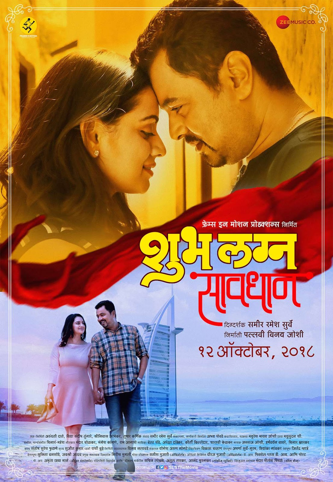 शुभ लग्न सावधान मराठी चित्रपटाचे पोस्टर - मराठी चित्रपट | Shubh Lagna Savdhan Marathi Movie Poster - Marathi Movie