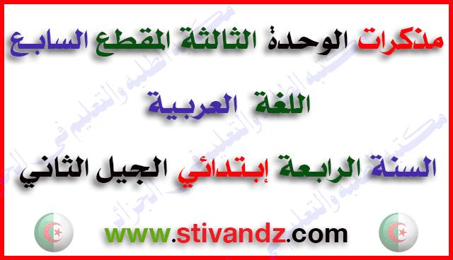 مذكرات الوحدة 03 المقطع 07 اللغة العربية للسنة الرابعة إبتدائي الجيل الثاني