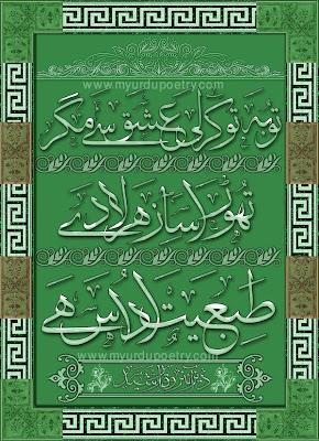Beautiful Urdu poetry Calligraphy & Art images, urdu calligraphy ishq shayari , poetry, sms