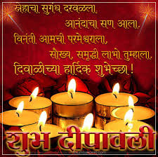 Diwali Facebook Status in Marathi