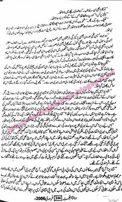 Tere Ishq Sarab By Qamrosh Shehk Forced Marriage Novel