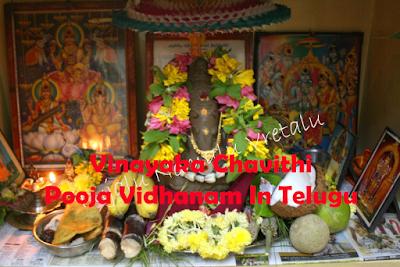 Vinayaka Chavithi Pooja Vidhanam In Telugu pujalu nomulu vratalu