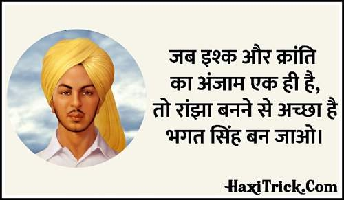 Shaheed Bhagat Singh Birthday Wishes Images Photos Picture